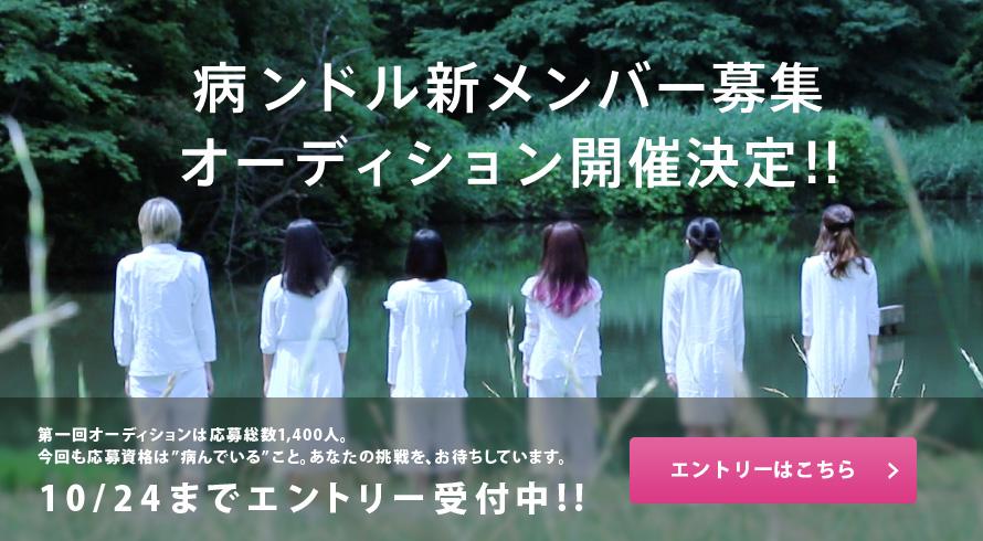 〜病ンドル〜【第1回番外編!】緊急告知! 病ンドル新メンバー募集?!